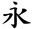 Letters / tekens tattoo voorbeeld Eternity 1