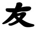 Letters / tekens tattoo voorbeeld Friendship 1