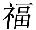 Letters / tekens tattoo voorbeeld Luck 1