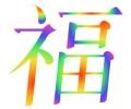 Letters / tekens tattoo voorbeeld Luck 2